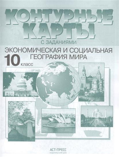 Контурные карты с заданиями. 10 класс. Экономическая и социальная география мира