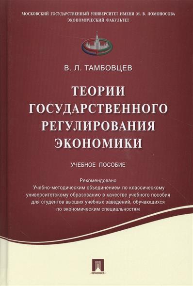 Тамбовцев В. Теории государственного регулирования экономики. Учебное пособие