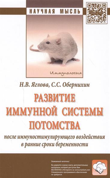 Яглова Н., Обернихин С. Развитие имунной системы потомства после имунностимулирующего воздействия в ранние сроки беременности. Монография