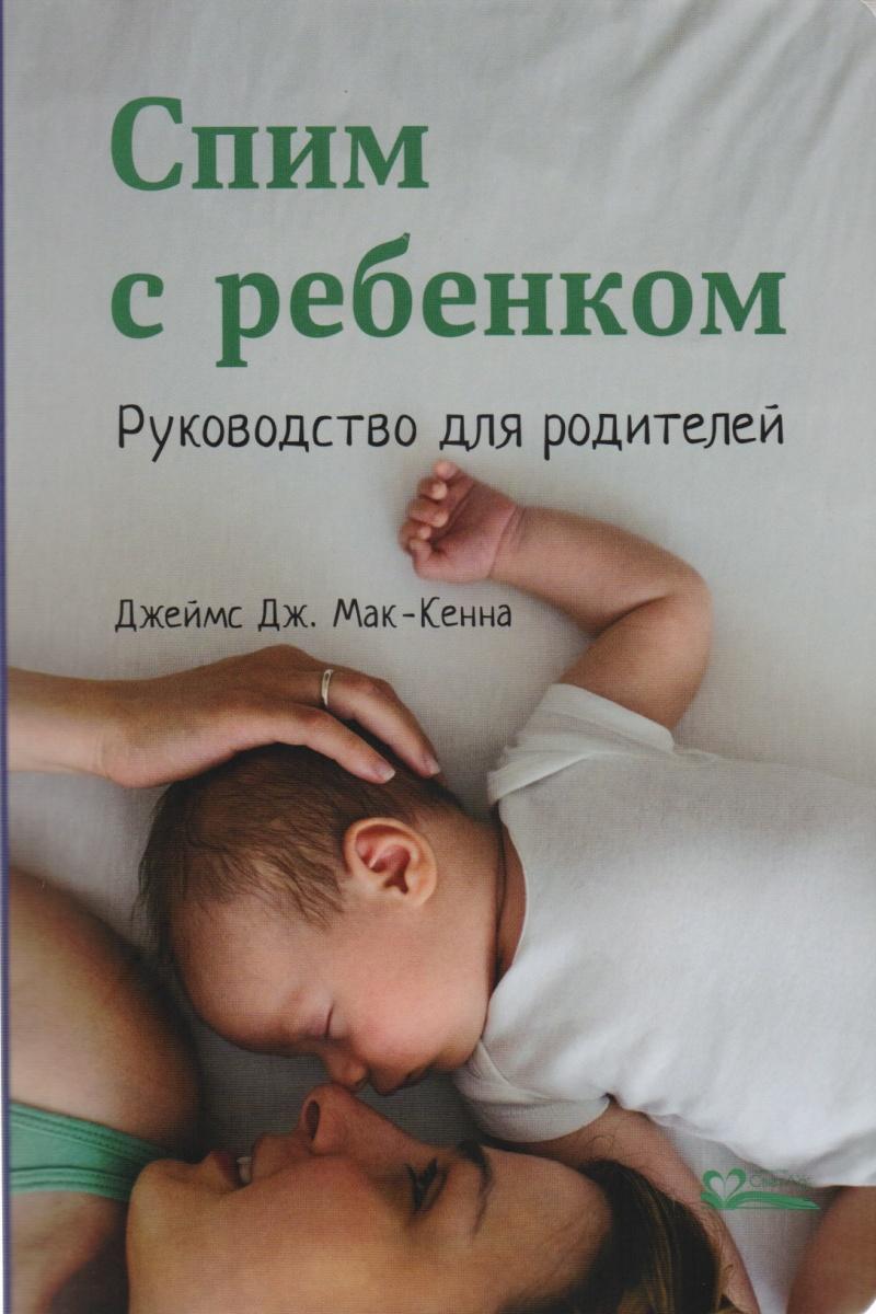 Мак-Кенна Дж. Спим с ребенком. Руководство для родителей цены онлайн