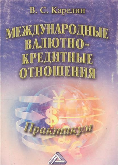 Международные валютно-кредитные отношения Практикум