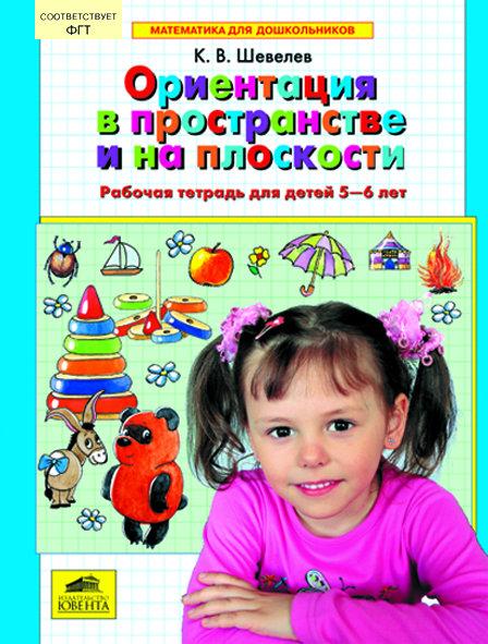 Ориентация в пространстве и на плоскости Р/т для детей 5-6 лет