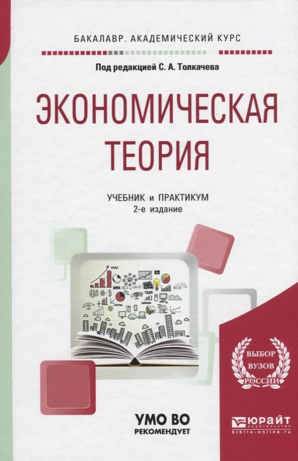 Толкачев С. (ред.) Экономическая теория. Учебник и практикум экономическая теория учебник