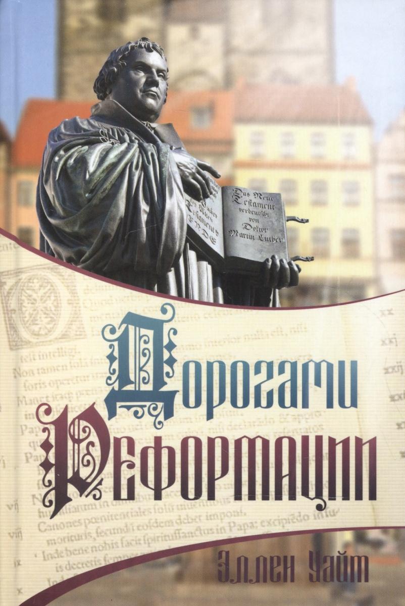 Дорогами Реформации