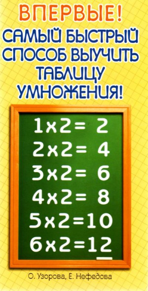 Узорова О. Самый быстрый способ выучить таблицу умножения о в узорова самый быстрый способ выучить правила английского языка 2 4 классы