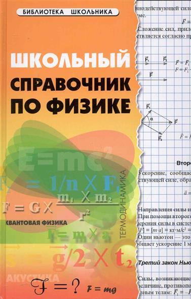 цены Гришина Э., Веклюк И. Школьный справочник по физике