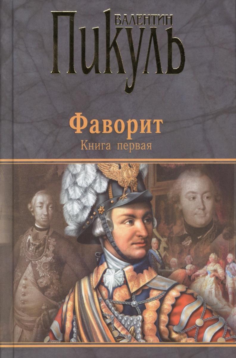 Пикуль В. Фаворит. Книга первая. Его императрица пикуль валентин саввич фаворит