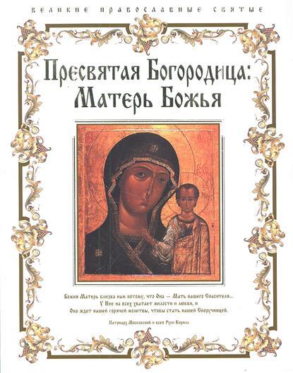 Ильин П. (худ.) Пресвятая Богородица Матерь Божья иконы urazaev shop панно маленькое пресвятая богородица