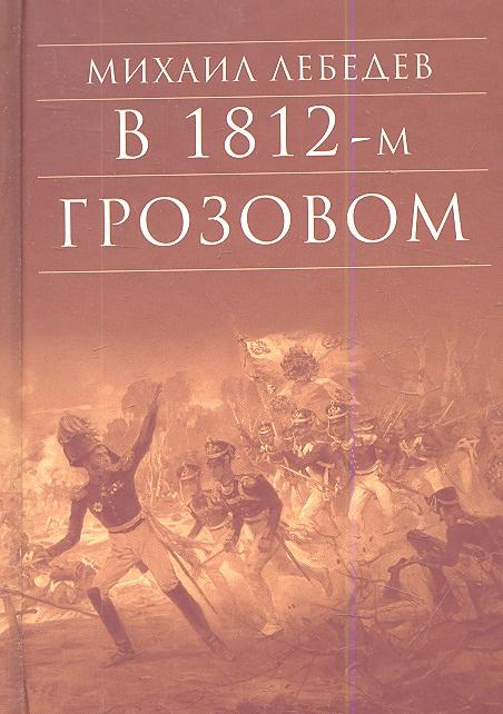 Лебедев М. В грозовом 1812-м. Исторический роман-хроника из эпохи Отечественной войны 1812 года бра cl418321 citilux page 1