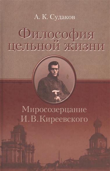 Философия цельной жизни. Миросозерцание И.В. Киреевского