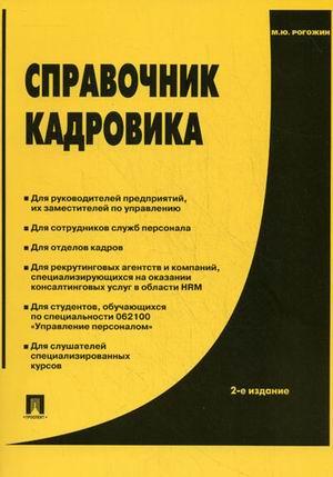 Рогожин М. Справ. кадровика Практ. пос. шипунова а информатика уч справ пос