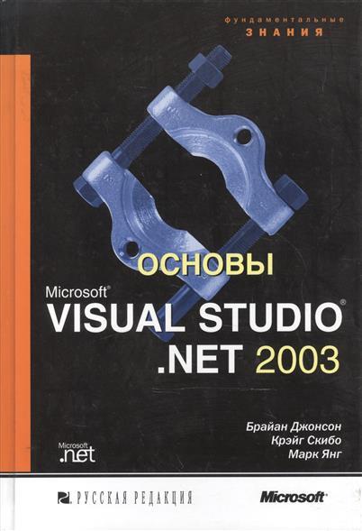 Джонсон Б., Скибо К., Янг М. Основы Microsoft Visual Studio .NET 2003 ISBN: 5750202399 янг а мек б кантелон м node js в действии