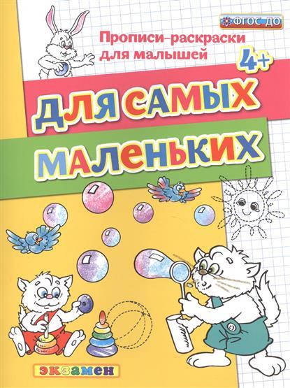 Гаврина С., Кутявина Н., Топоркова И., Щербинина С. Для самых маленьких. Прописи-раскраски для малышей (4+)