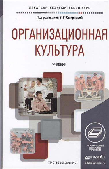 Смирнова В. (ред.) Организационная культура. Учебник для академического бакалавриата