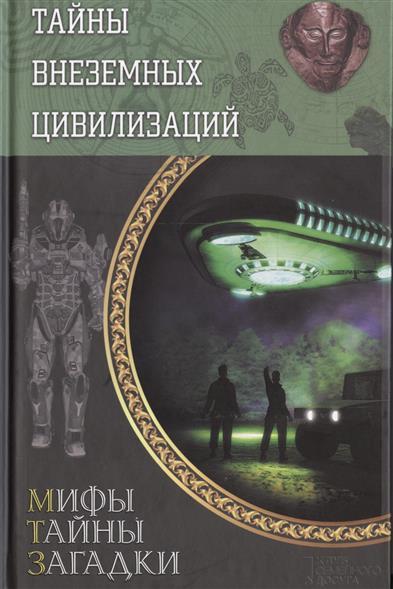 Реутов С. (сост.) Тайны внеземных цивилизаций