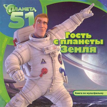 Планета 51 Гость с планеты Земля