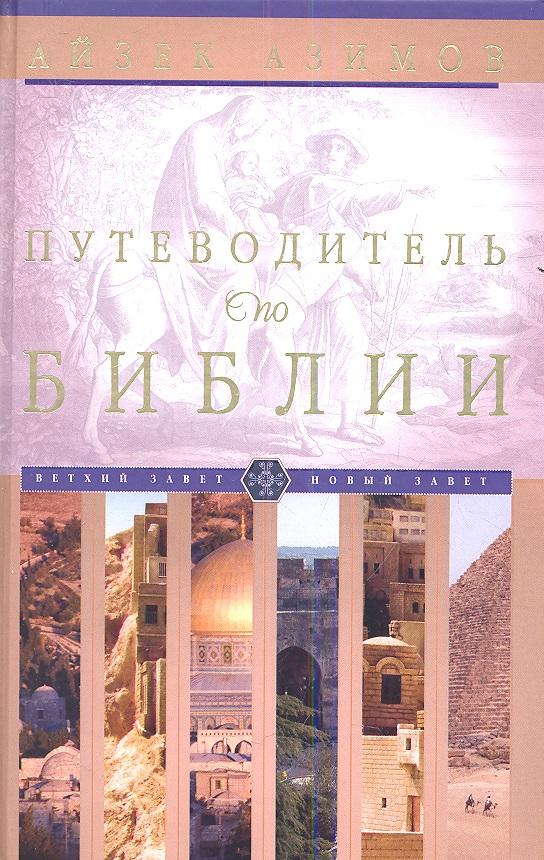 Азимов А. Путеводитель по Библии