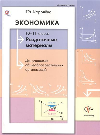 Экономика. 10-11 классы. Раздаточные материалы