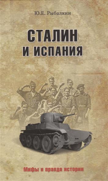 Рыбалкин Ю. Сталин и Испания ISBN: 9785444444092