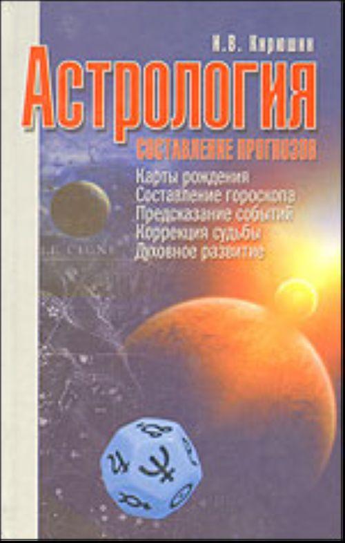 Кирюшин И. Астрология Составление прогнозов ISBN: 9789855491126 1pcs составление инструменты