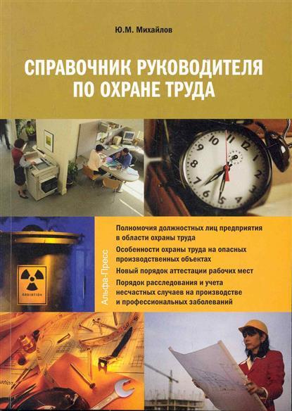 Справочник руководителя по охране труда