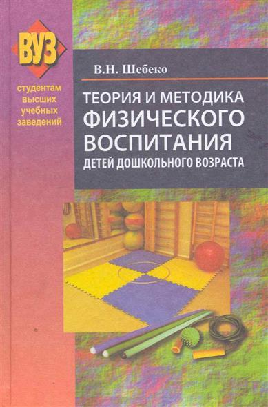 Теория и методика физ. вос. детей дошк. возраста Учеб. пос.