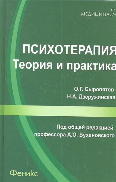 Психотерапия. Теория и практика. Учебно-практическое пособие