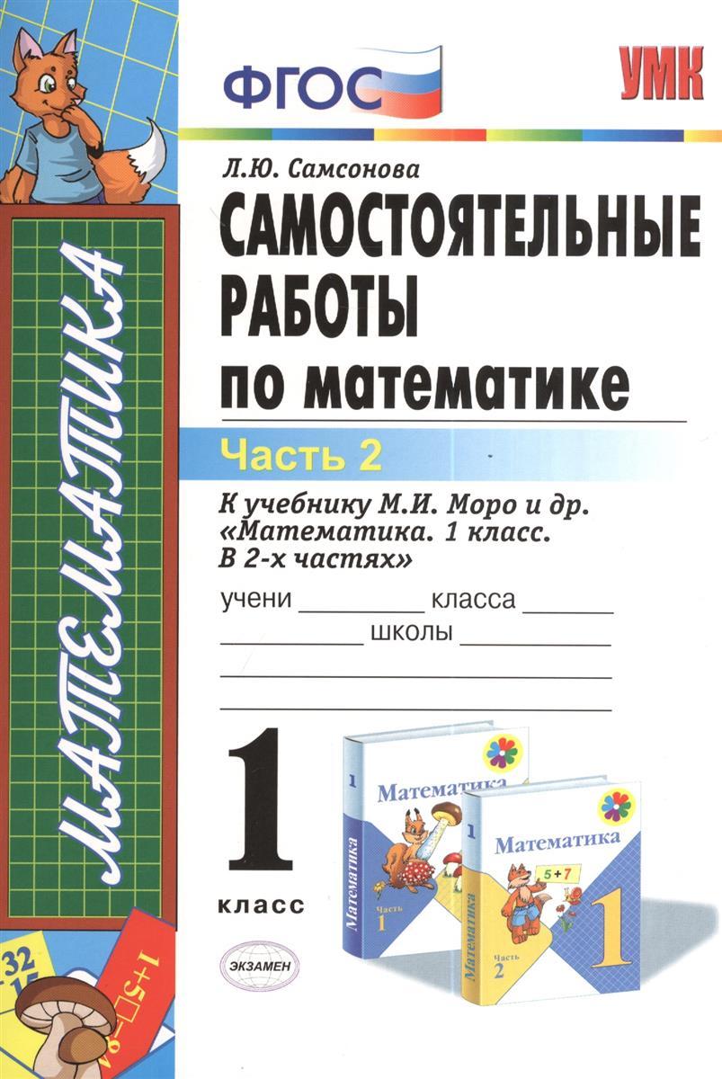 Самостоятельные работы по математике. 1 класс. Часть 2. К учебнику М.И.Моро и др.