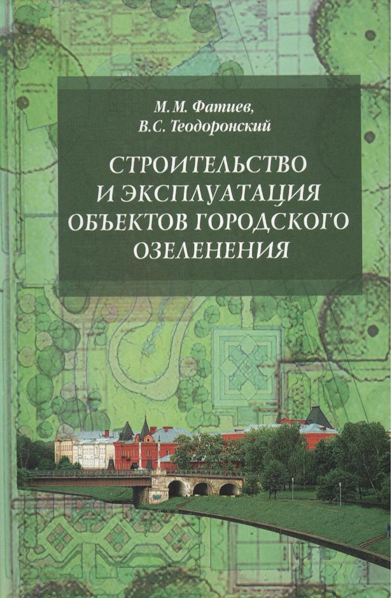 Строительство и эксплуатация объектов городского озеленения. Учебное пособие