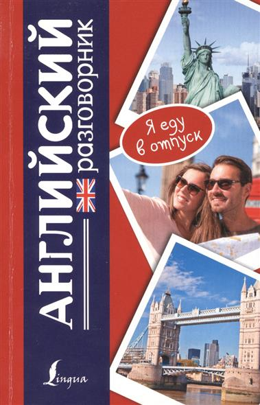 Лазарева Е. (сост.) Английский разговорник ISBN: 9785170839735 лазарева е сост русско немец разговорник