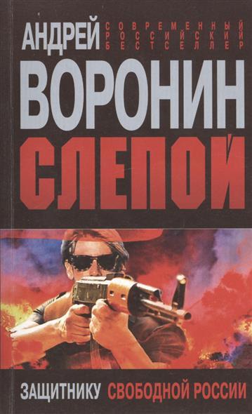 Воронин А. Слепой. Защитнику свободной России воронин а н слепой исполнение приговора isbn 978 5 17 078853 8