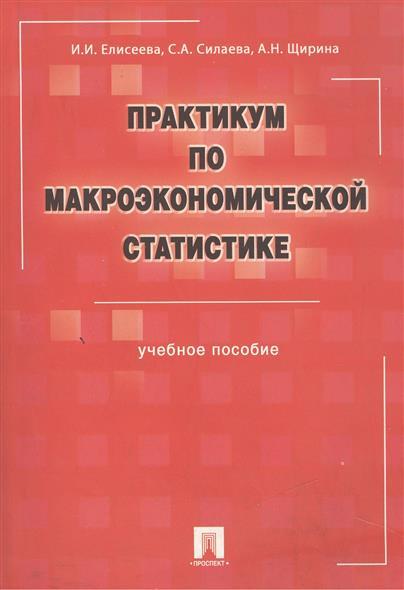 Практикум по макроэкономической статистике
