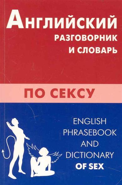 словарь по сексу