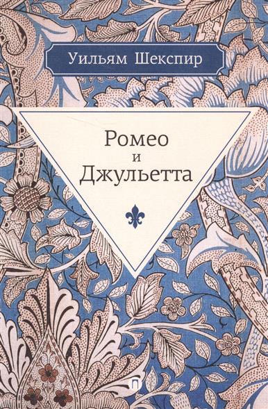 Шекспир У. Ромео и Джульетта. Трагедия
