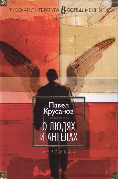 Крусанов П. О людях и ангелах