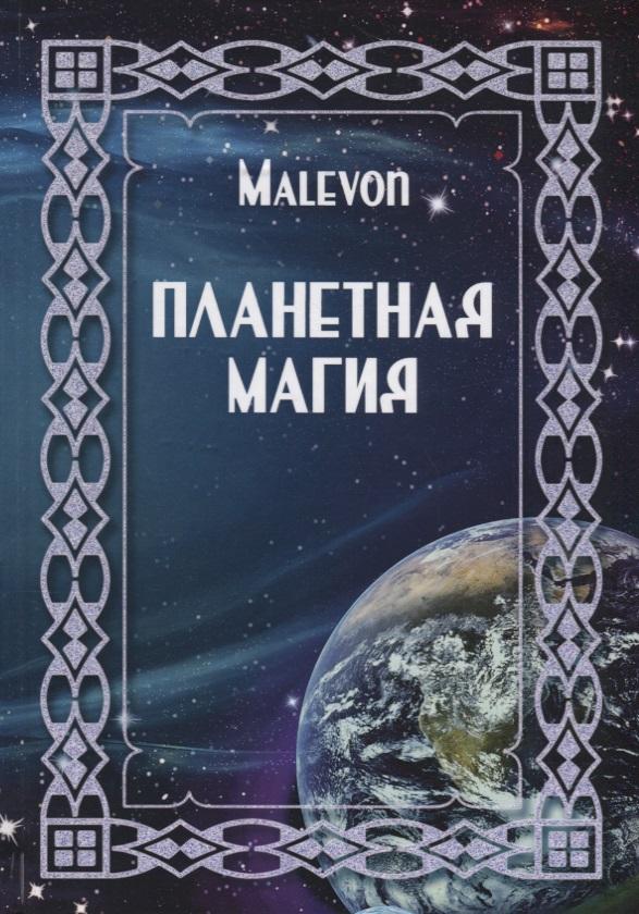 все цены на Malevon Планетная магия (на русск. и англ. яз.)