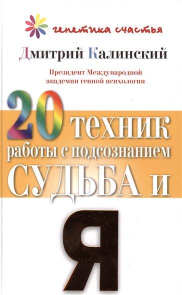 Калинский Д. 20 техник работы с подсознанием. Судьба и Я дмитрий калинский 20 техник работы с подсознанием судьба и я