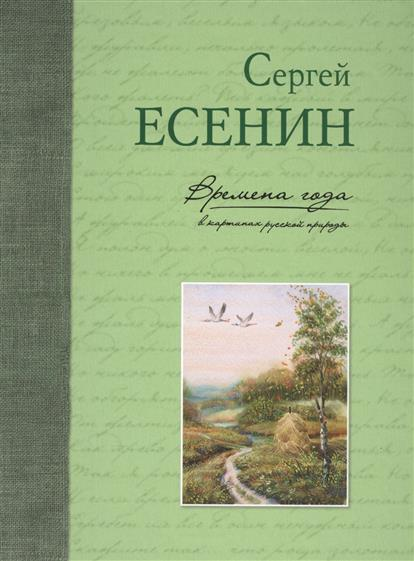 Есенин С. Времена года в картинах русской природы