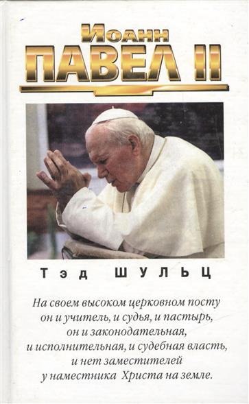 Шульц Т. Иоанн Павел 2