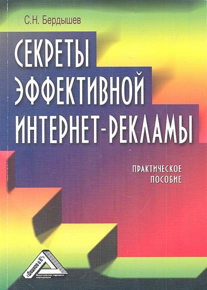 Бердышев С. Секреты эффективной интернет-рекламы. Практическое пособие