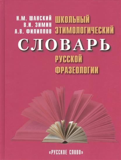 Школьный этимологический словарь русской фразеологии