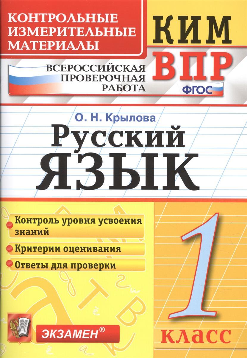 Крылова О.: Русский язык. 1 класс