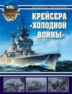 Крейсера холодной войны
