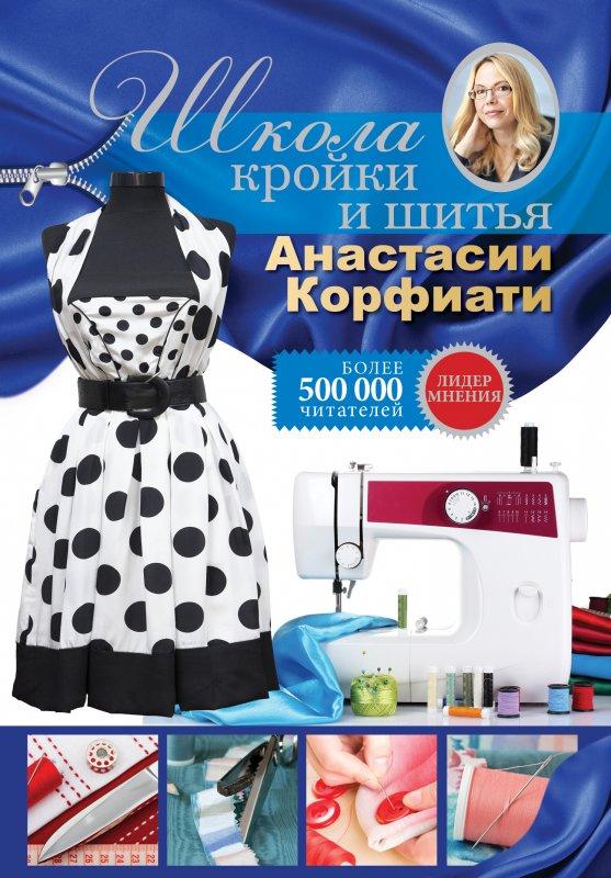 Корфиати А. Школа кройки и шитья Анастасии Корфиати