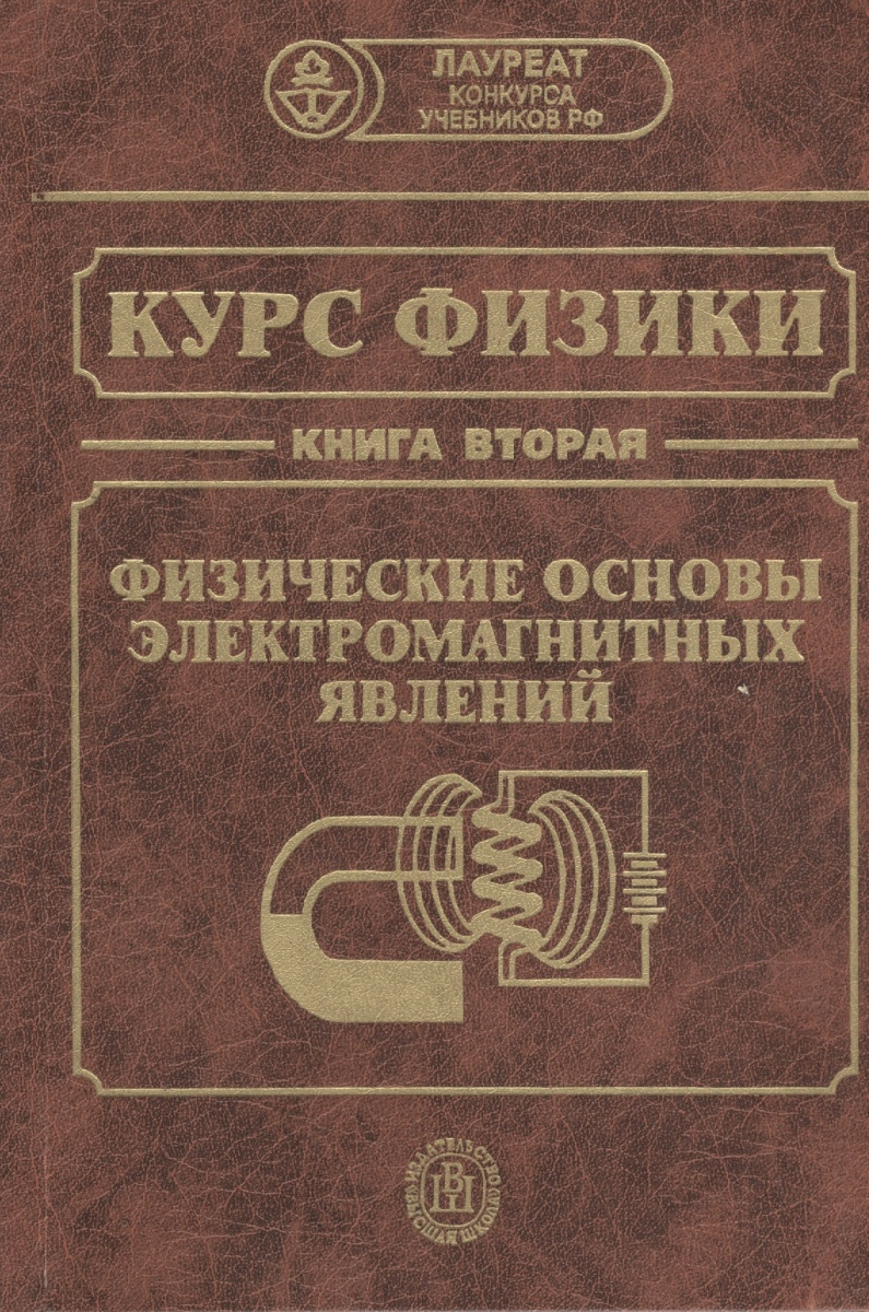 Бордовский Г. (ред.) Курс физики в трех книгах. Книга вторая. Физические основы электромагнитных явлений