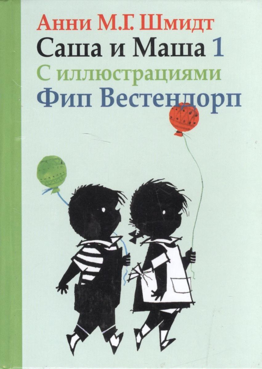 Шмидт А. Саша и Маша 1 саша и маша 4 рассказы для детей