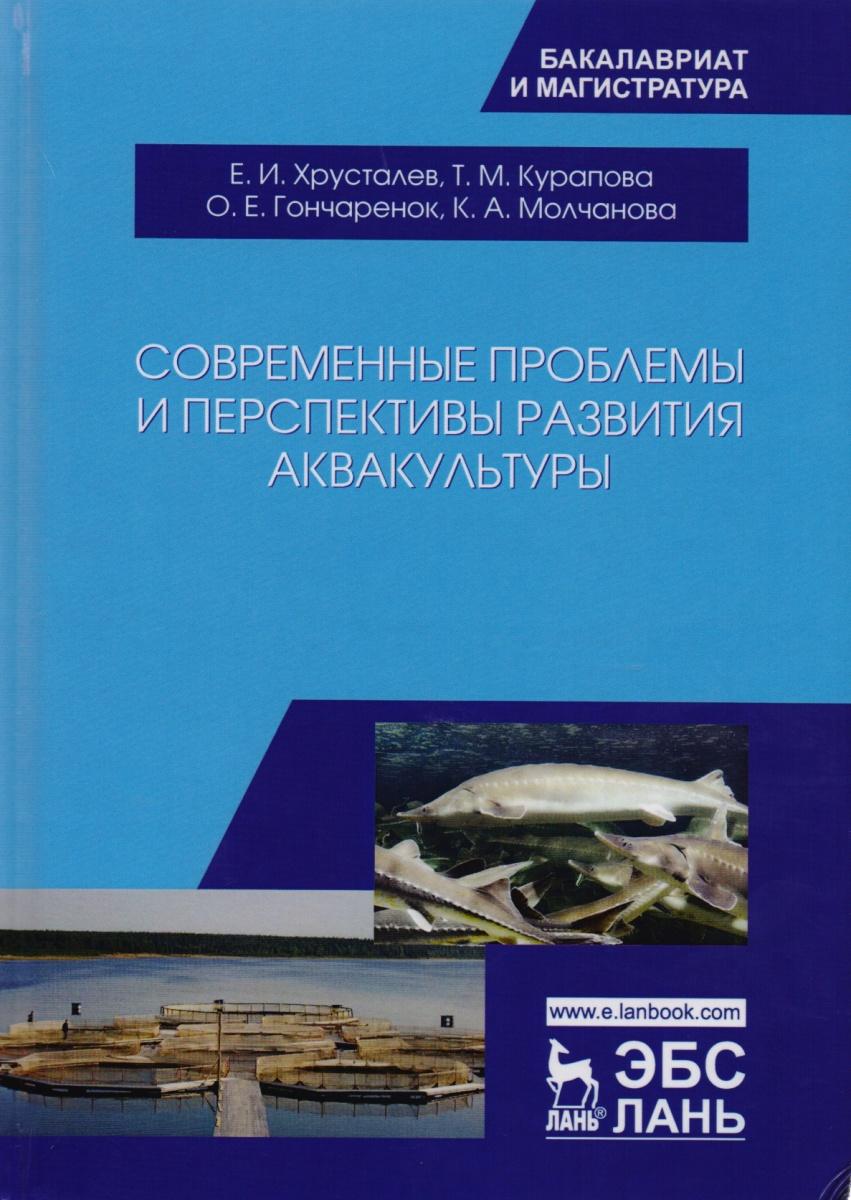 Современные проблемы и перспективы развития аквакультуры