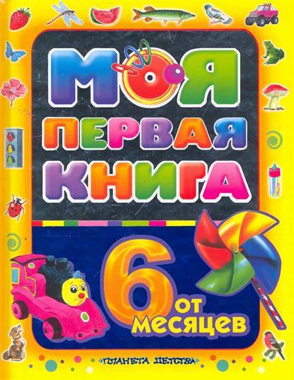 Моя первая книга От 6 мес.