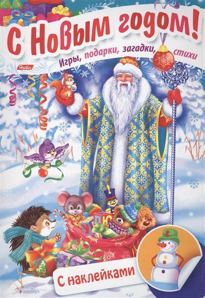 Дед Мороз в лесу. Игры, подарки, загадки, стихи. С наклейками (3+)