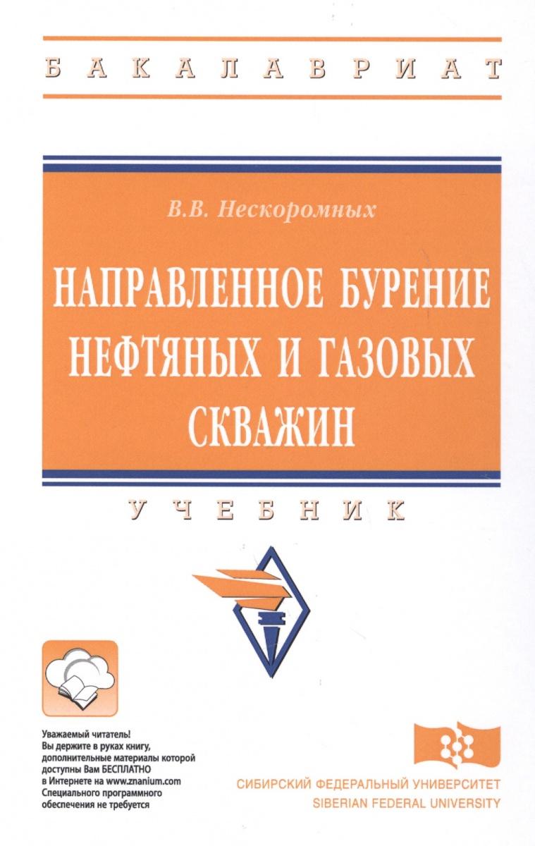 Нескоромных В. Направленное бурение нефтяных и газовых скважин. Учебник ISBN: 9785160128993 в в нескоромных бурение скважин учебное пособие